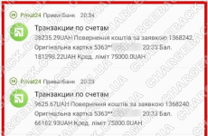 2.02.2021 возврат из Tradershome 124 860,96 грн