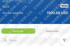 4.02.2021 возврат из tradershome 1400 USD