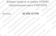 24.05.2021 возврат из Tradershome 43162,62 грн