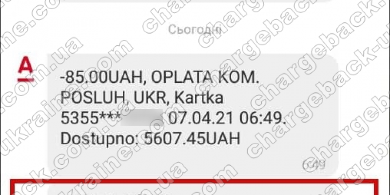 7.04.2021 возврат из TRADERSHOME 27 844 USD