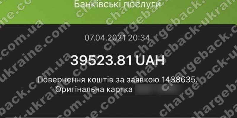 8.04.2021 возврат из TRADERSHOME 39523,81 грн