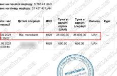 30.09.2021 возврат (chargeback) из trust-m-capital 25000 грн