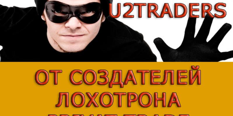 Брокер u2capitals – от создателей лохотрона Privat Trade