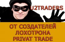 Брокер u2capitals — от создателей лохотрона Privat Trade
