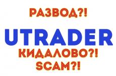 Отзывы о Utrader – scam, развод и мошенники?!