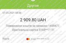 07.05.2021 возврат из vlom 2909,80 грн