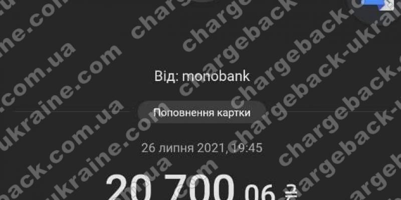 27.07.2021 возврат из VLOM 20700,06 грн