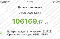 01.09.2021 возврат из VLOM 106169,17 грн