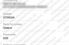 14.09.2021 возврат (chargeback) из vlom 37345,04 грн