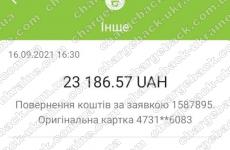 16.09.2021 возврат (chargeback) из Vlom 23186,57 грн