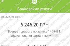 08.05.2021 возврат из vlom 6246,20 грн
