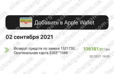 02.09.2021 возврат (chargeback) из VLOM 106181,91 грн
