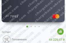 28.09.2021 возврат (chargeback) из Vlom 74855,16 грн