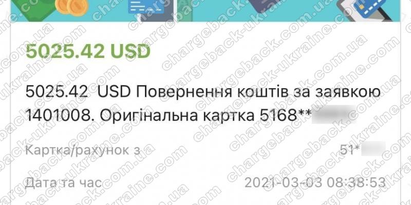 03.03.2021 возврат из VLOM 5025,42 USD