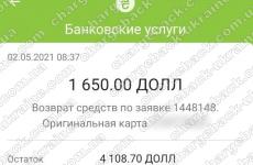 05.05.2021 возврат из vlom 1650 USD