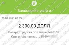 20.04.2021 возврат из vlom 2300 usd