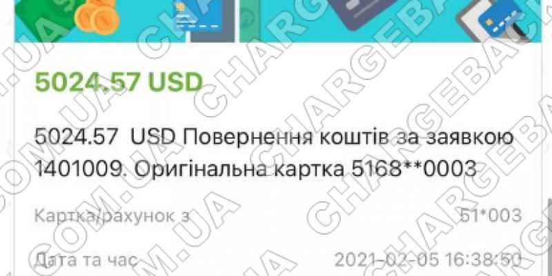 5.02.2021 возврат из VLOM.COM 5024,57 USD