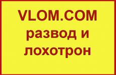 Развод мошенников из VLOM.COM — как вернуть деньги из псевдо-брокера