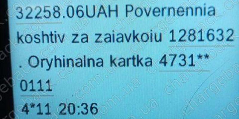 Возврат из LBLV 32 258 гривен