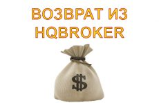 Возврат из HQBROKER 2130 USD