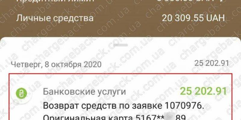 Возврат из Tradeallcrypto 25 202 гривны