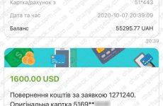 Возврат из Tradershome 2775 грн + 1600 USD