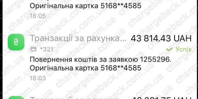 Возврат из Want Trade 115023 гривен