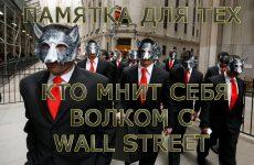 Памятка для тех, кто мнит себя волком с Wall Street