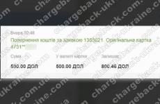 06.03.2021 возврат из i-want.broker 500 USD