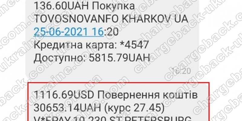 26.06.2021 возврат из want broker 30653,14 грн